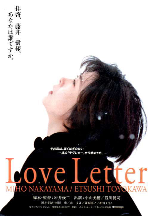 File:LoveLetterposter.jpg