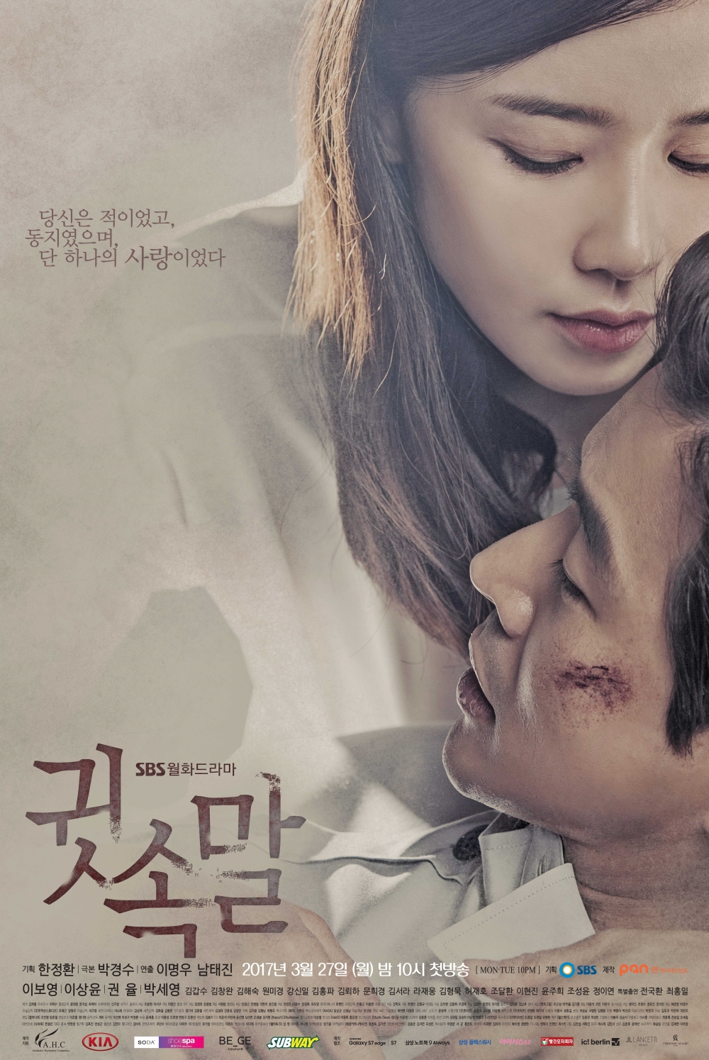 Whisper Korean Drama Asianwiki