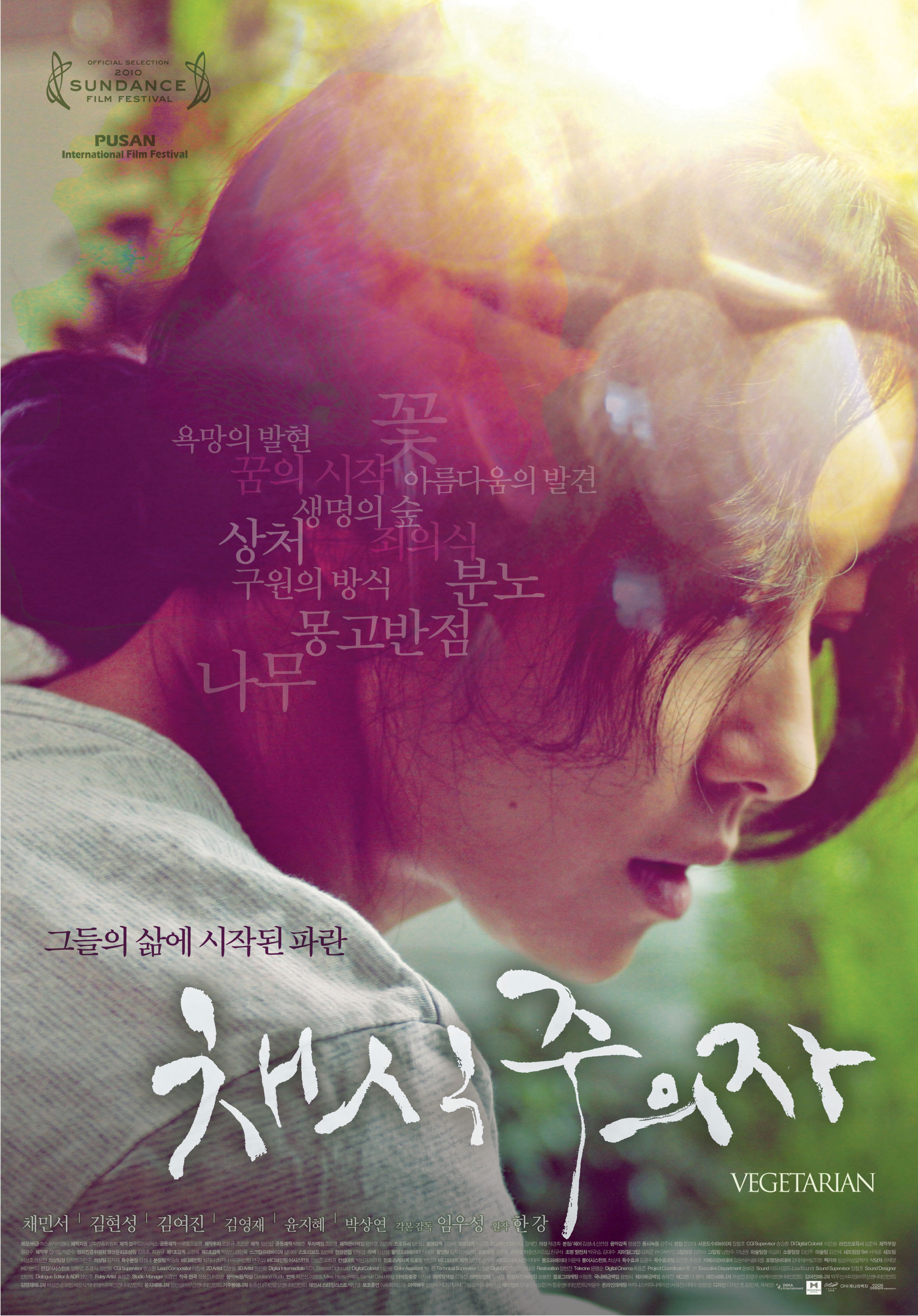 Vegetarian (2009-South Korea)-p1.jpg