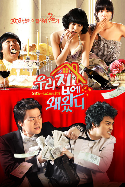 Love and war 2 korean drama asianwiki - The wiggles wiggly