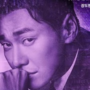 Lookout (Korean Drama)-Kim Young-Kwang.jpg