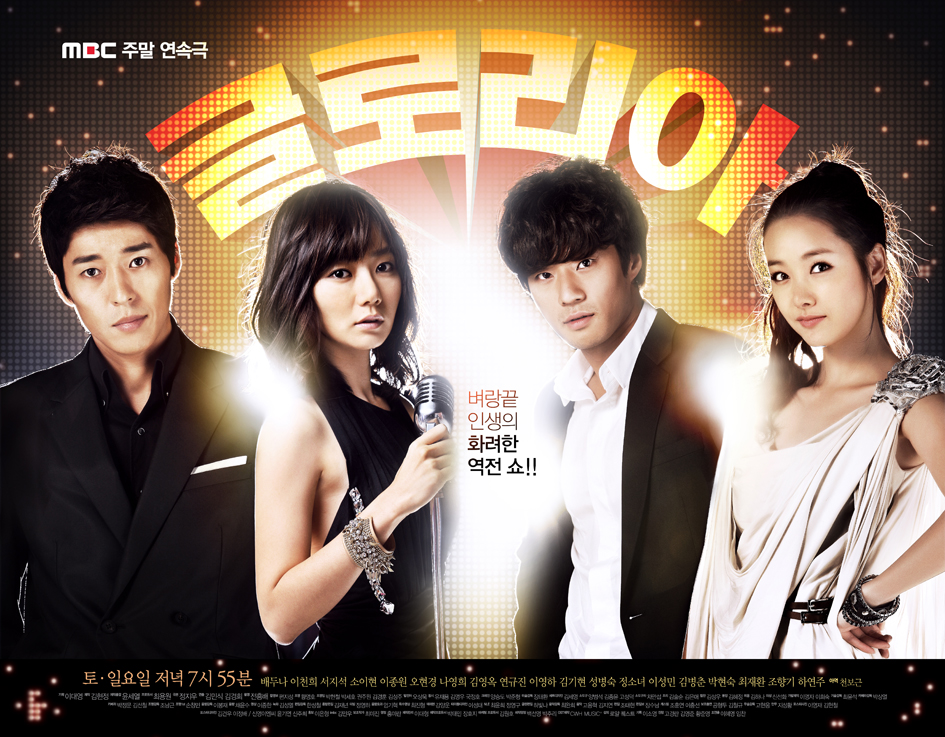 Gloria - Korean Drama - AsianWiki