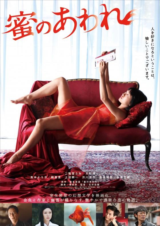 Mitsu no Aware / Japonya / 2016 /// Film Tan�t�m�