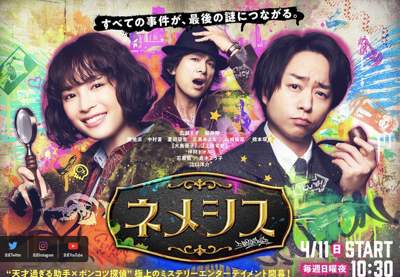 File:Nemesis-Japanese Drama-P1.jpg