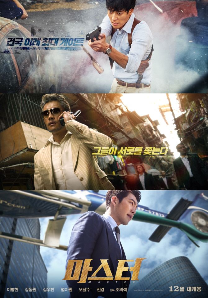 File:Master (Korean Movie)-p1.jpg {kpop-india}5 Upcoming Korean Movies to Look Out For!Master  28Korean Movie 29 p1