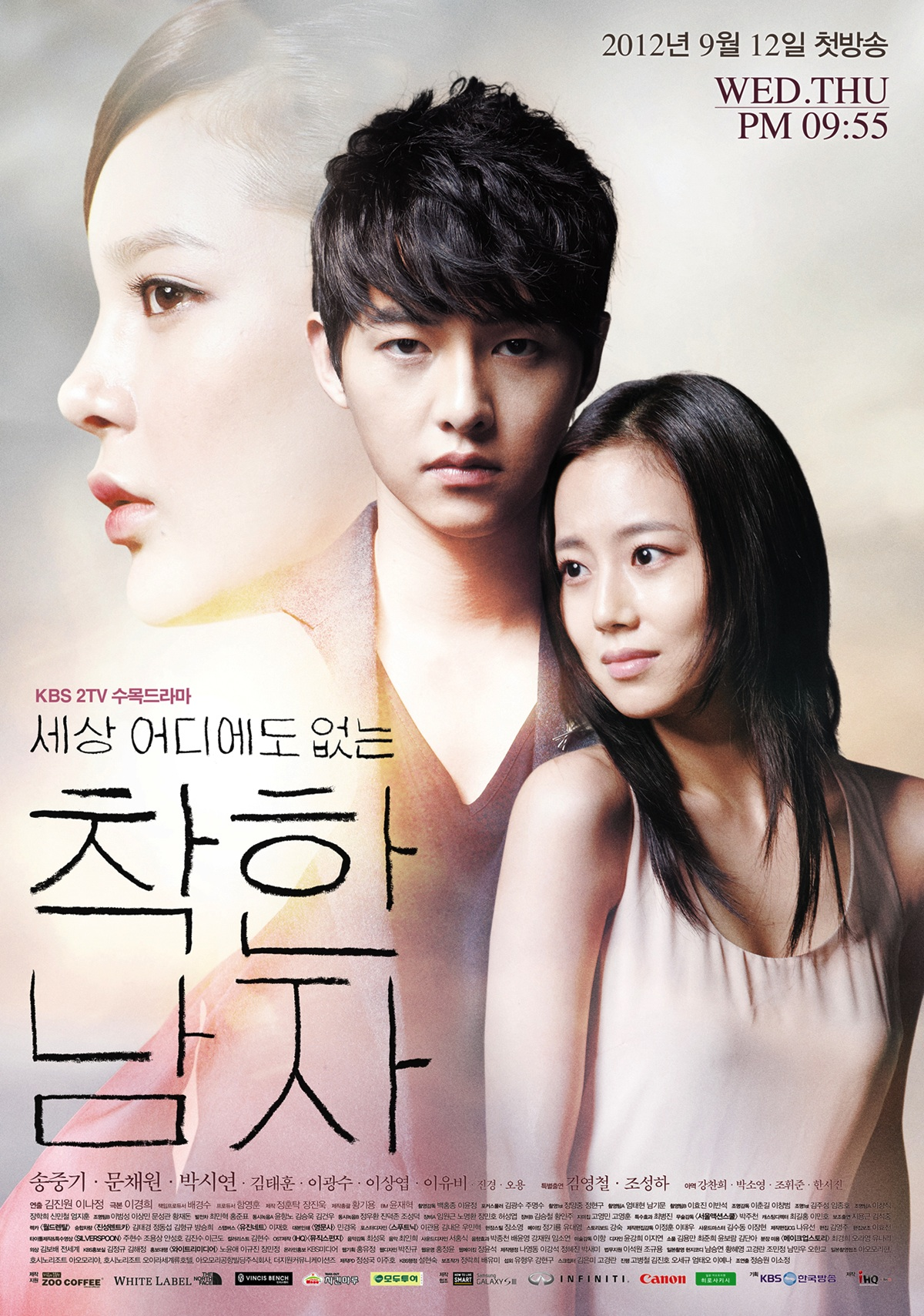 The Innocent Man (Nice Guy - Korean Drama)-p2.jpg