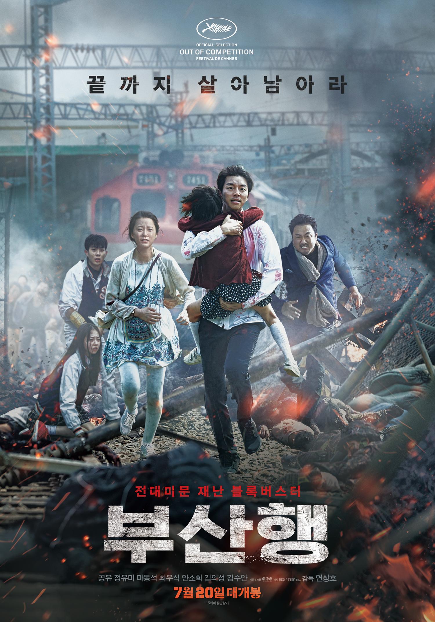 Train To Busan Asianwiki