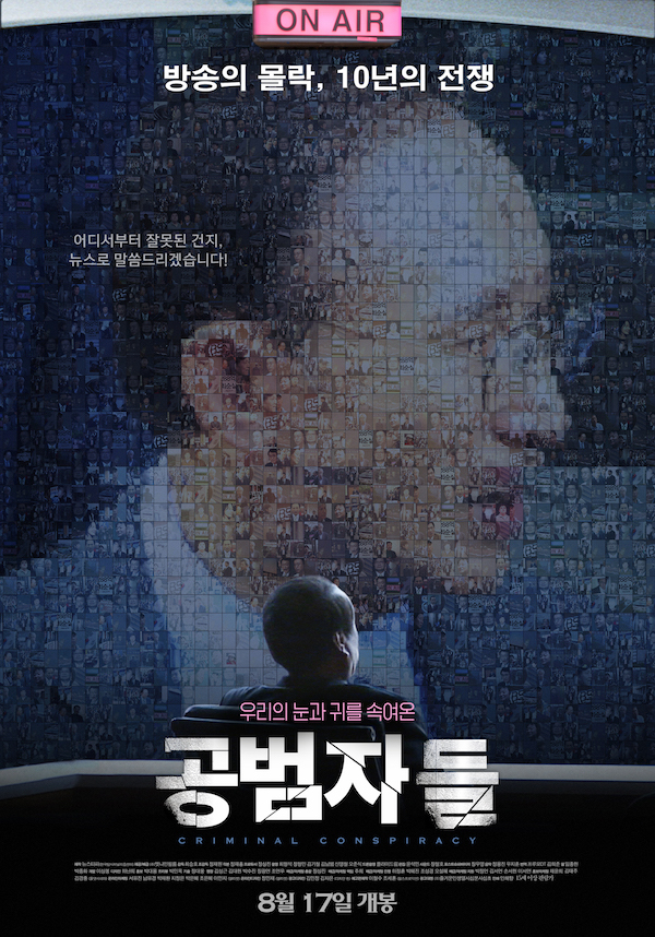 Criminal Conspiracy (Korean Documentary)-p01.jpg