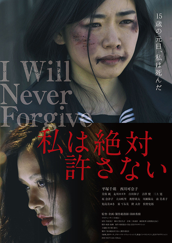 I Will Never Forgive-p1.jpg