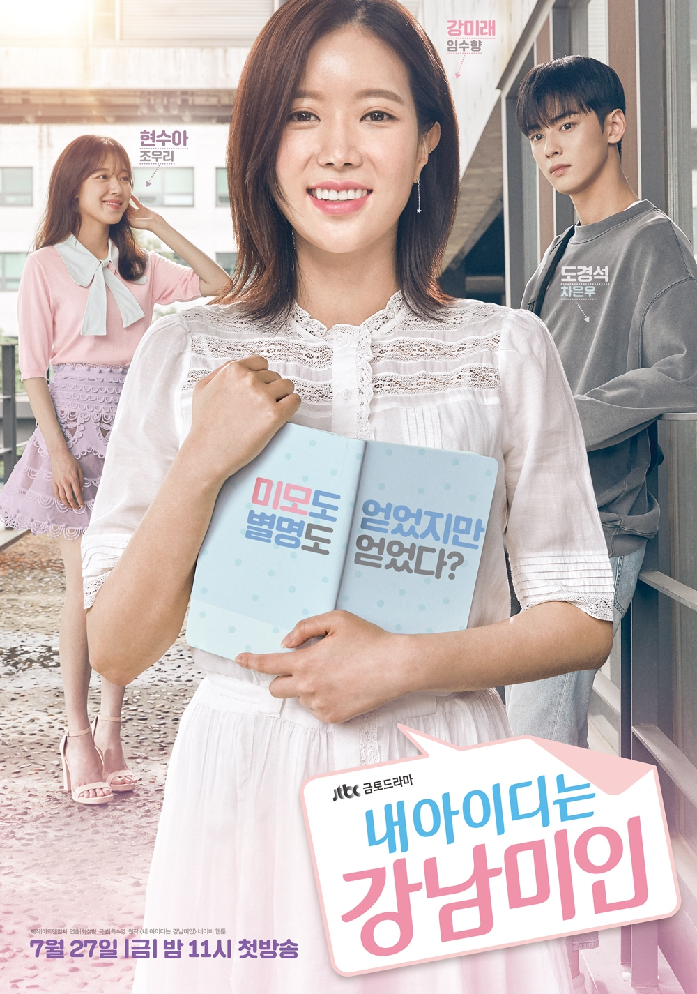 ID: Gangnam Beauty - AsianWiki