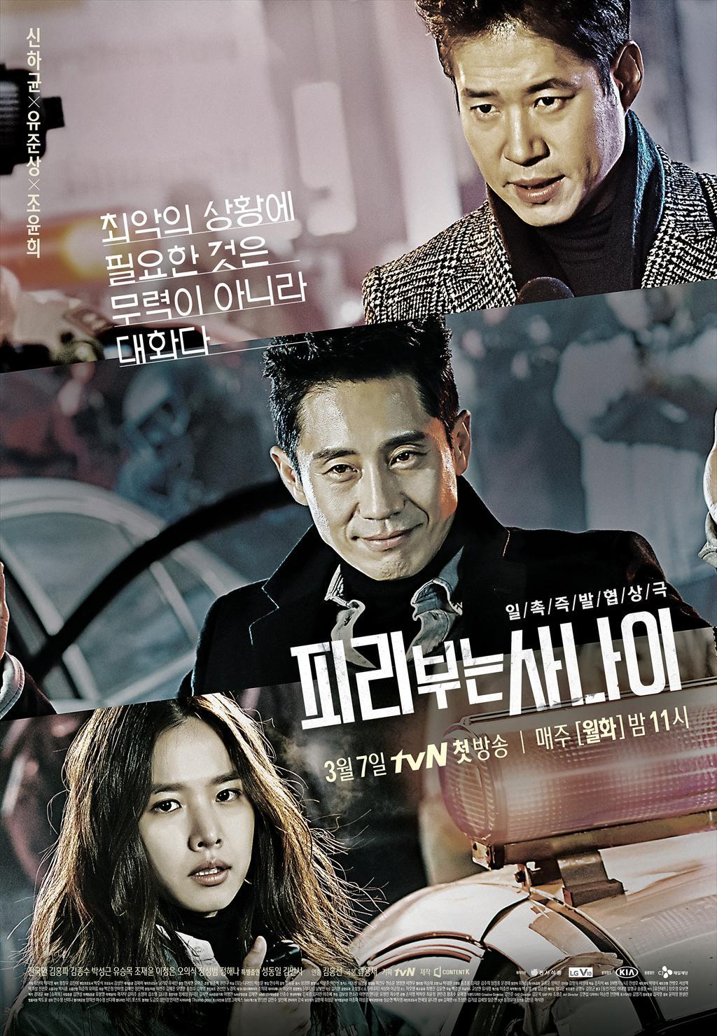 Pied Piper (Korean Drama)-p1.jpg