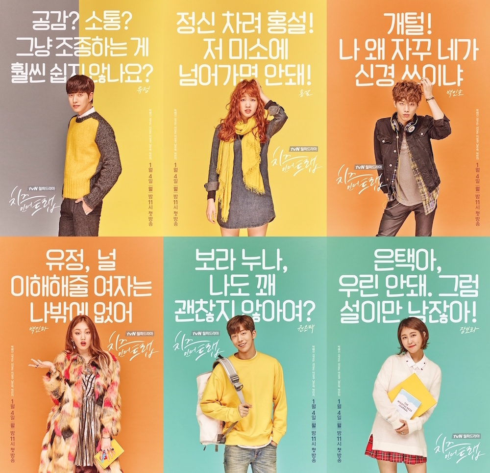 Cheese In The Trap - Image 1