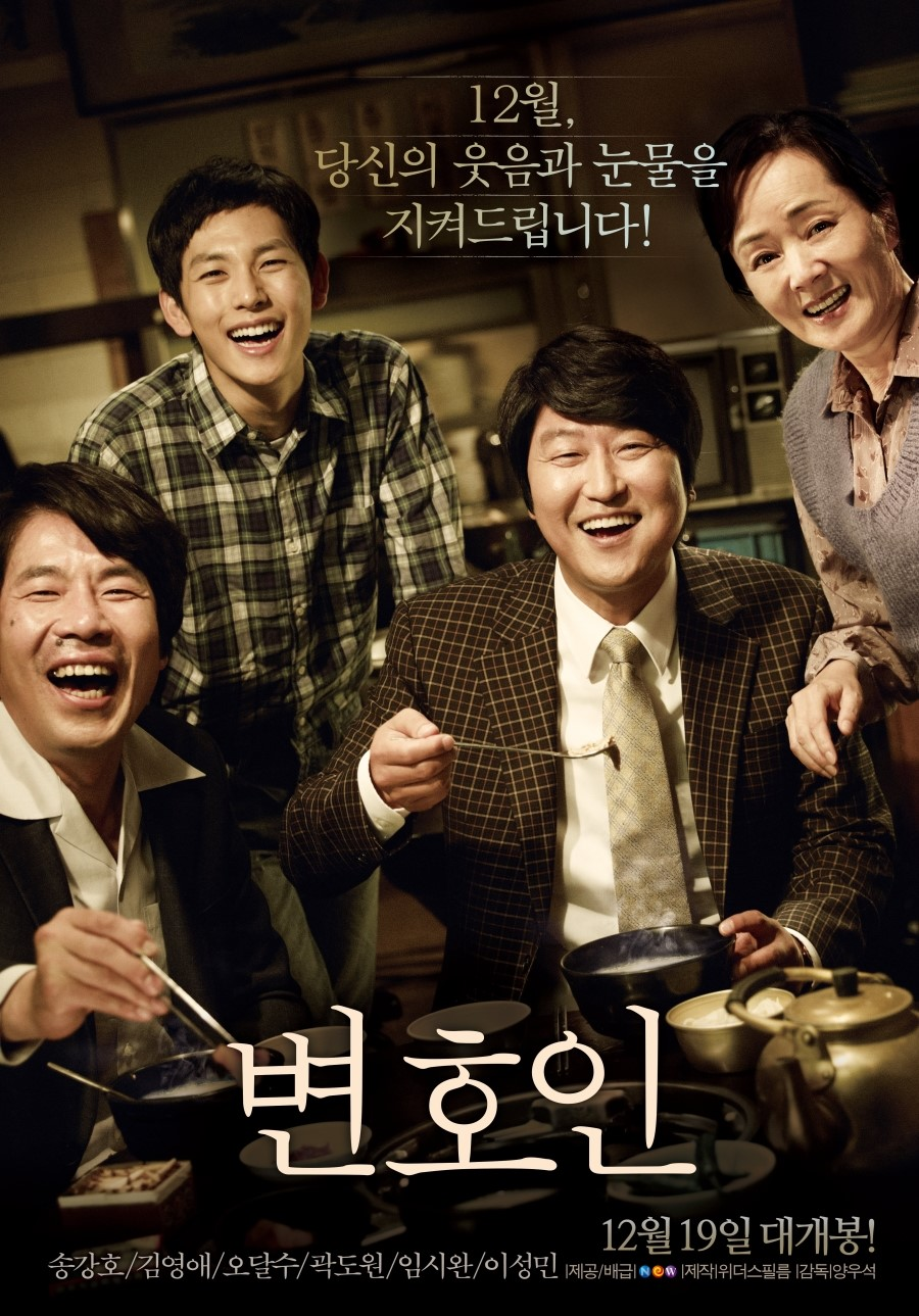 Defense Counsel - Korean Movie-p1.jpg