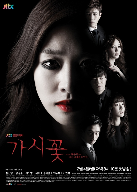 Spineflower - Korean Drama-p1.jpg