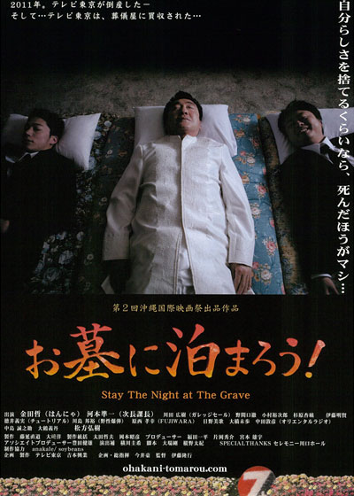 Stay The Night at The Grave-p1.jpg