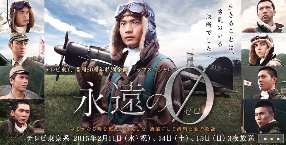 The_Eternal_Zero_%28Japanese_Drama%29-p1