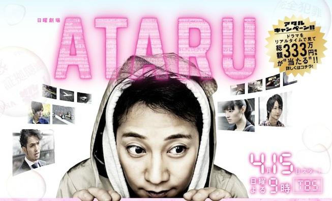 Ataru TBS Japan 2014