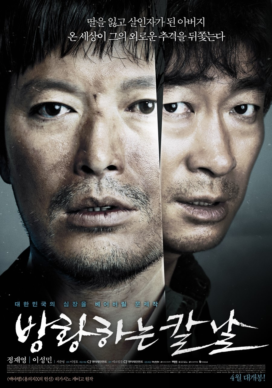 Broken (Korean Movie)-p1.jpg