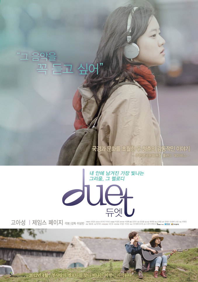 Duet-Korean Movie-p1.jpg