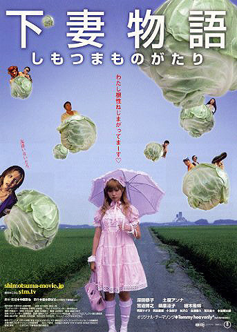 Kamikaze girls кино