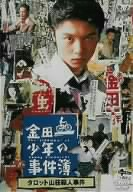 The Files of Young Kindaichi 2.jpg