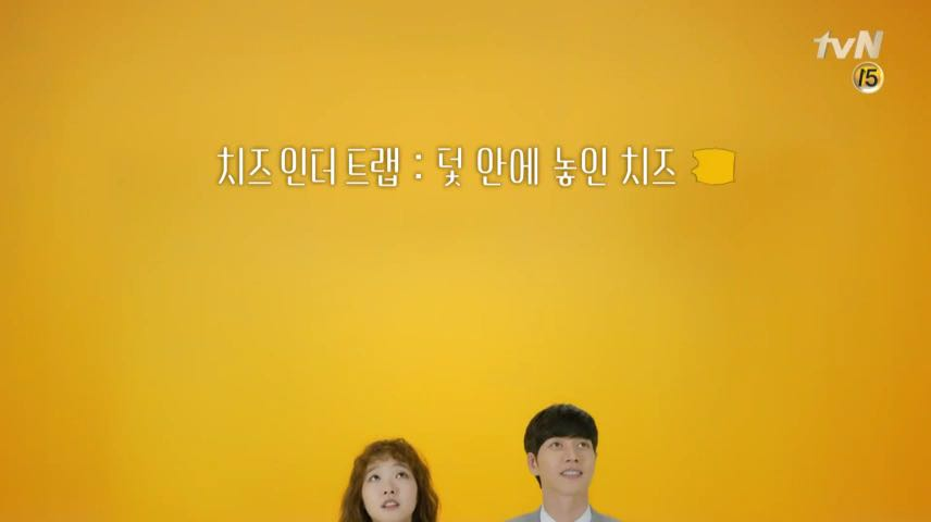 Cheese in the Trap - AsianWiki