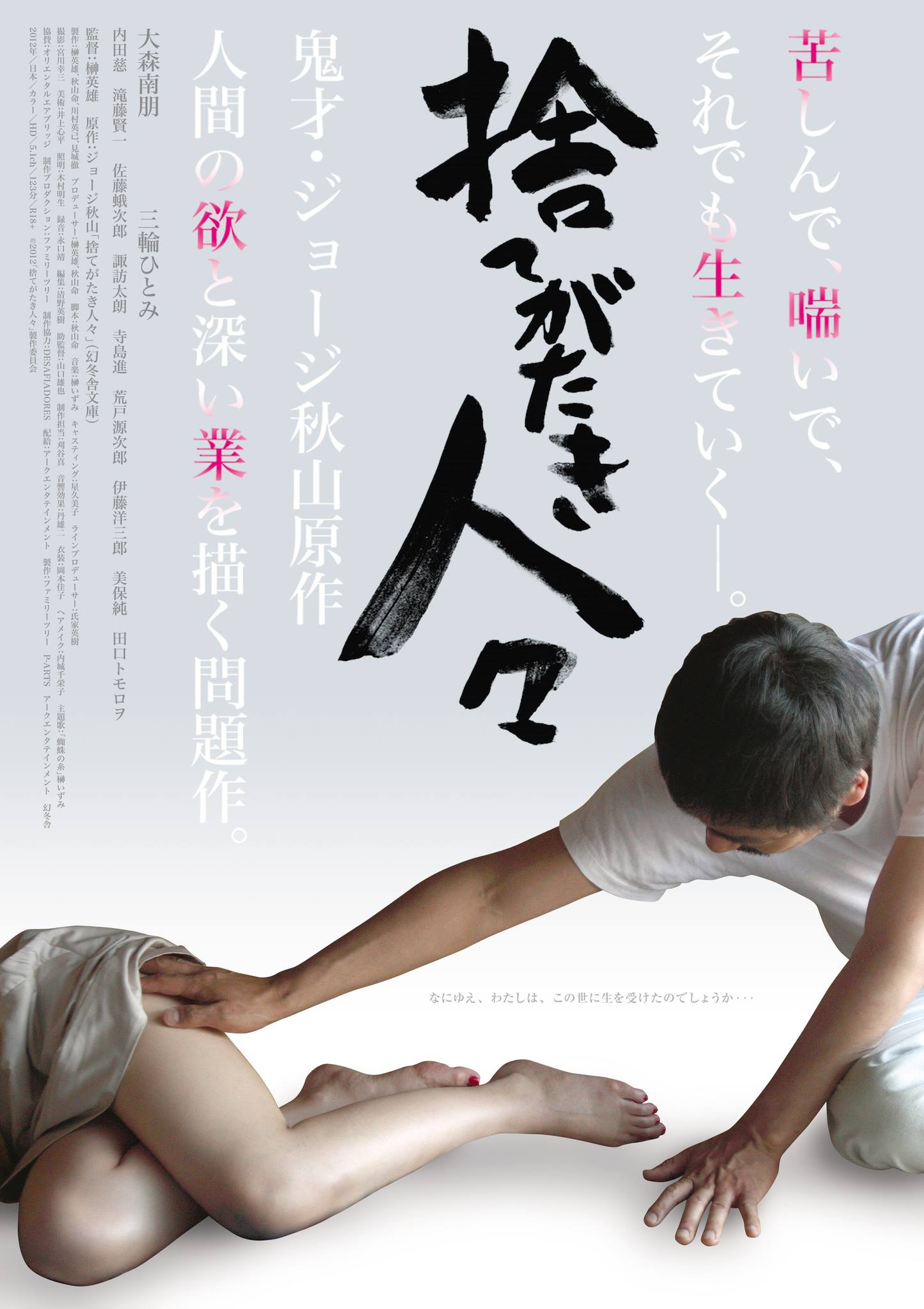 free, movie, download 2014, ryemovies, ganool, Disregarded People 捨てがたき人々, Genjiro Arato, Ken'ichi Endô, Yôzaburô Itô