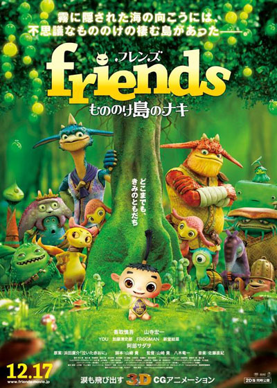 Friends Naki on Monster Island-p1.jpg