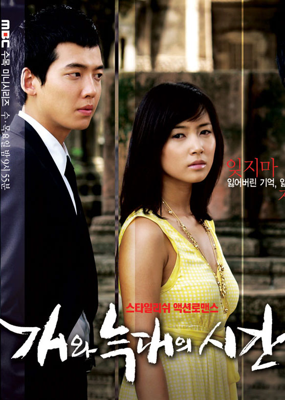 Time Between Dog and Wolf (2007-South Korea-MBC).jpg