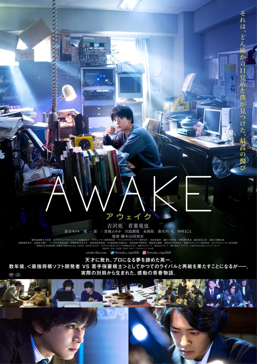 Awake-Japanese Movie-P1.jpg