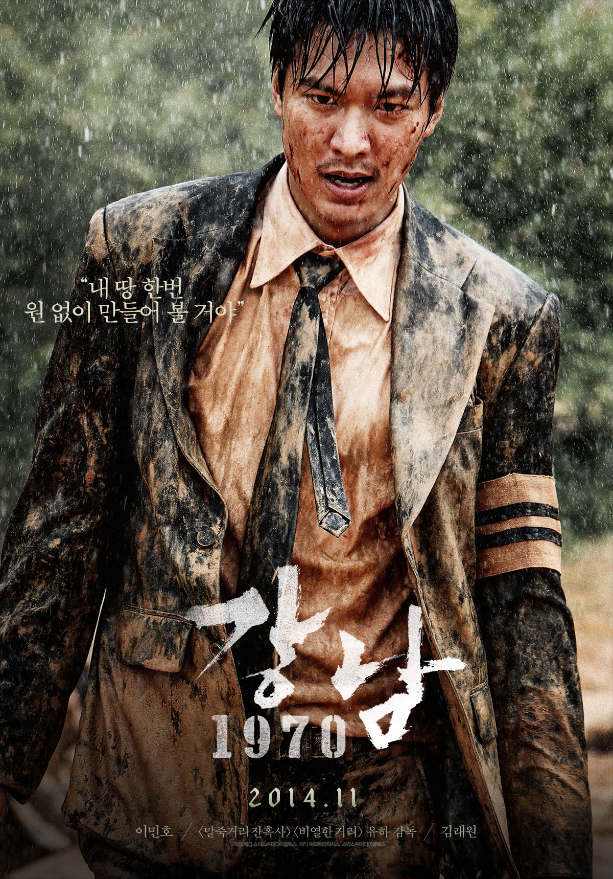 Gangnam Blues-p1.jpg