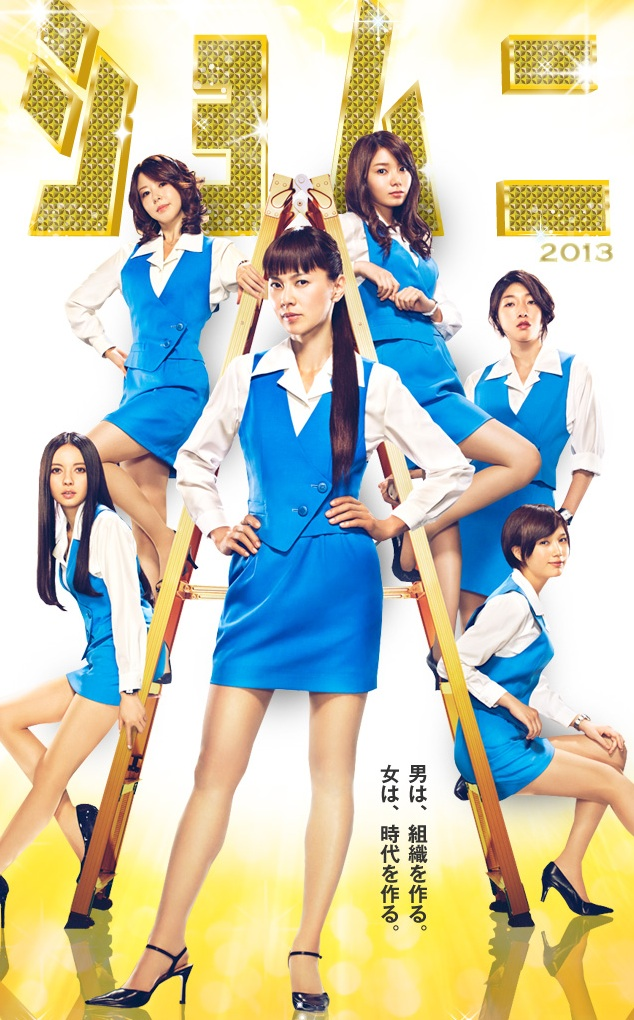 Power Office Girls 4-p1.jpg