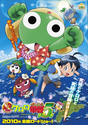 Sergeant Keroro - The Super Duper Movie - Adventure In Space - Time Island.jpg