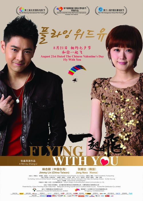 Flying With You-p1.jpg