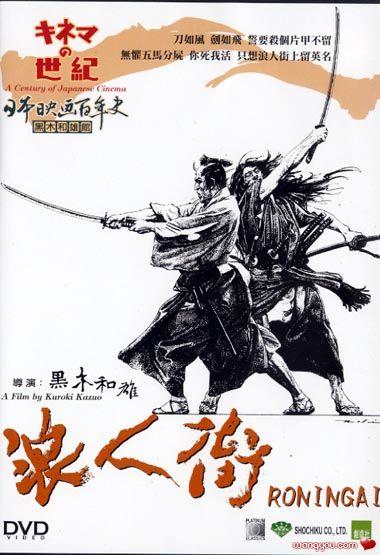 Ronin-gai - AsianWiki
