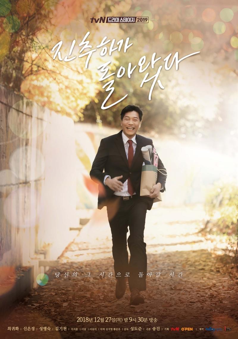 tvN Drama Stage: Jin Choo-Ha Returns - AsianWiki