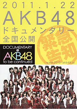 Documentary of AKB48 - To Be Continued-p1.jpg