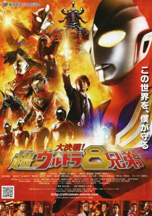 Great Decisive Battle! The Super 8 Ultra Brothers.jpg