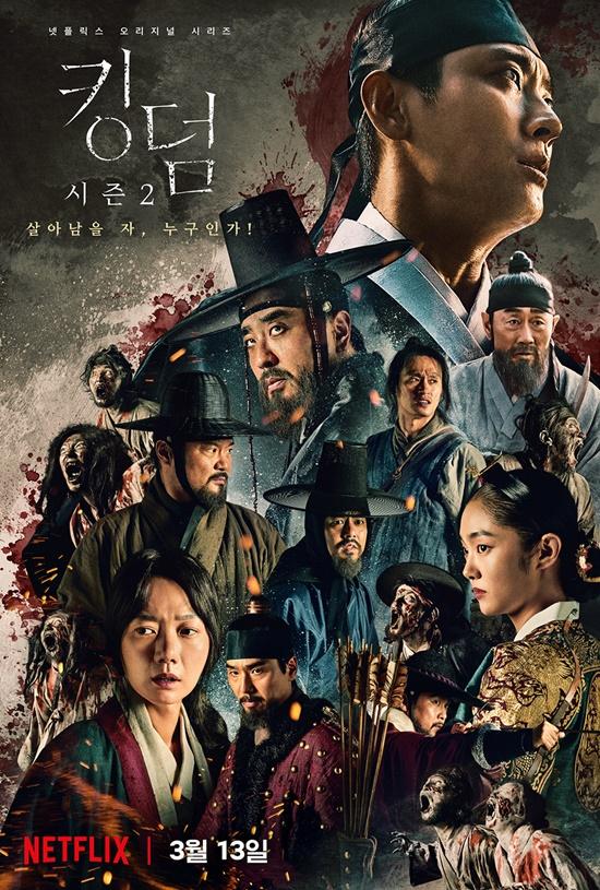 Kingdom Season 2 Asianwiki