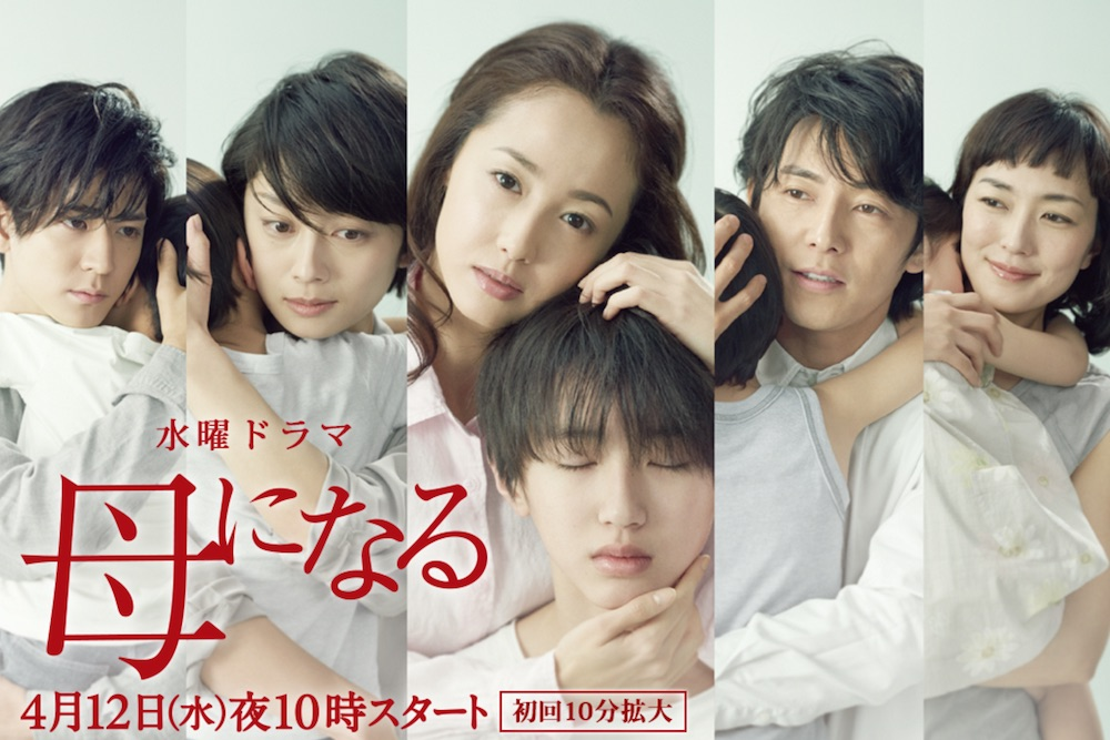 My Son (Japanese Drama) - AsianWiki