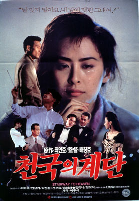 Stairway of Heaven (1992-South Korea)-p2.jpg