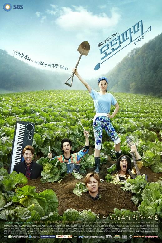الحلقة الأولى من دراما Modern Farmer 2014  مترجمة اونلاين (6 مشاهدة)
