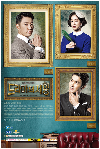 The King of Dramas-p1.jpg