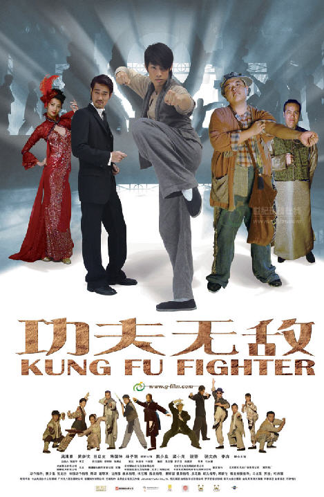 Kung Fu Fighter.jpg