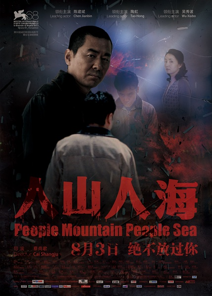 People Mountain People Sea-p1.jpg