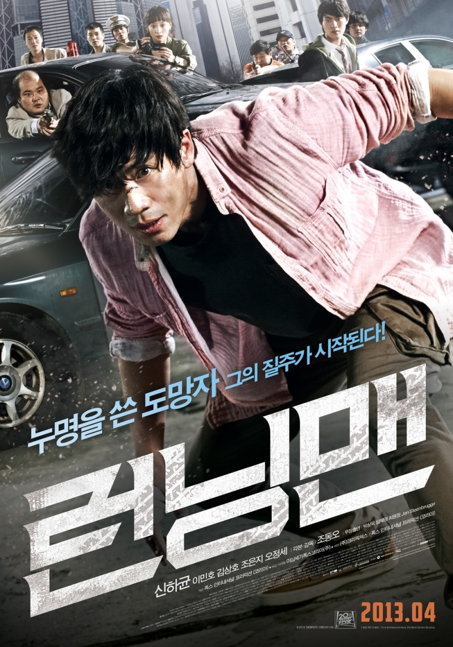 Running Man - Korean Movie-p1.jpg