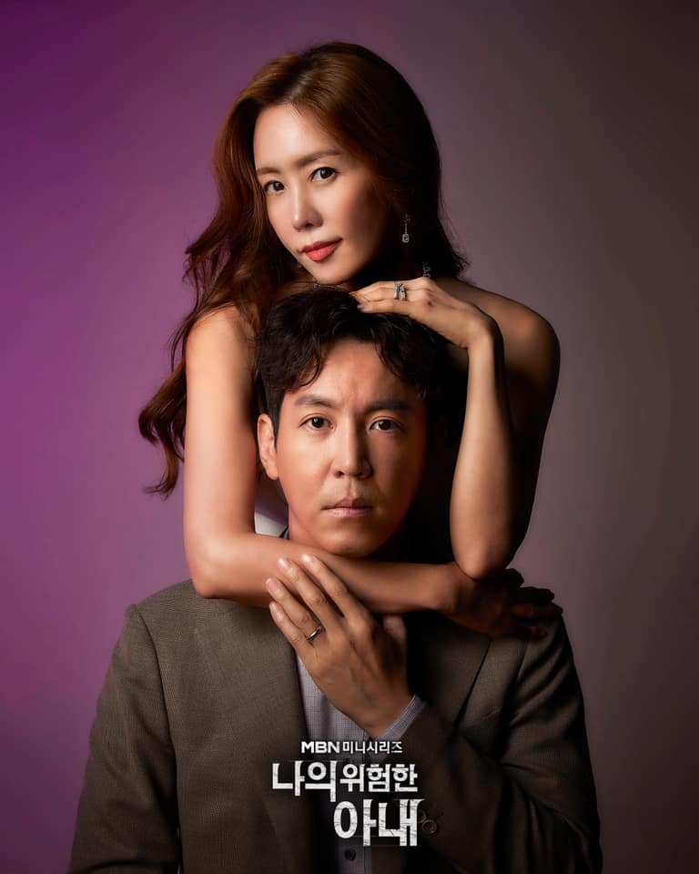 My Dangerous Wife-Korean Drama-TP.jpg