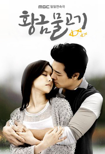 Golden Fish (2010-South Korea-MBC Drama)-p1.jpg
