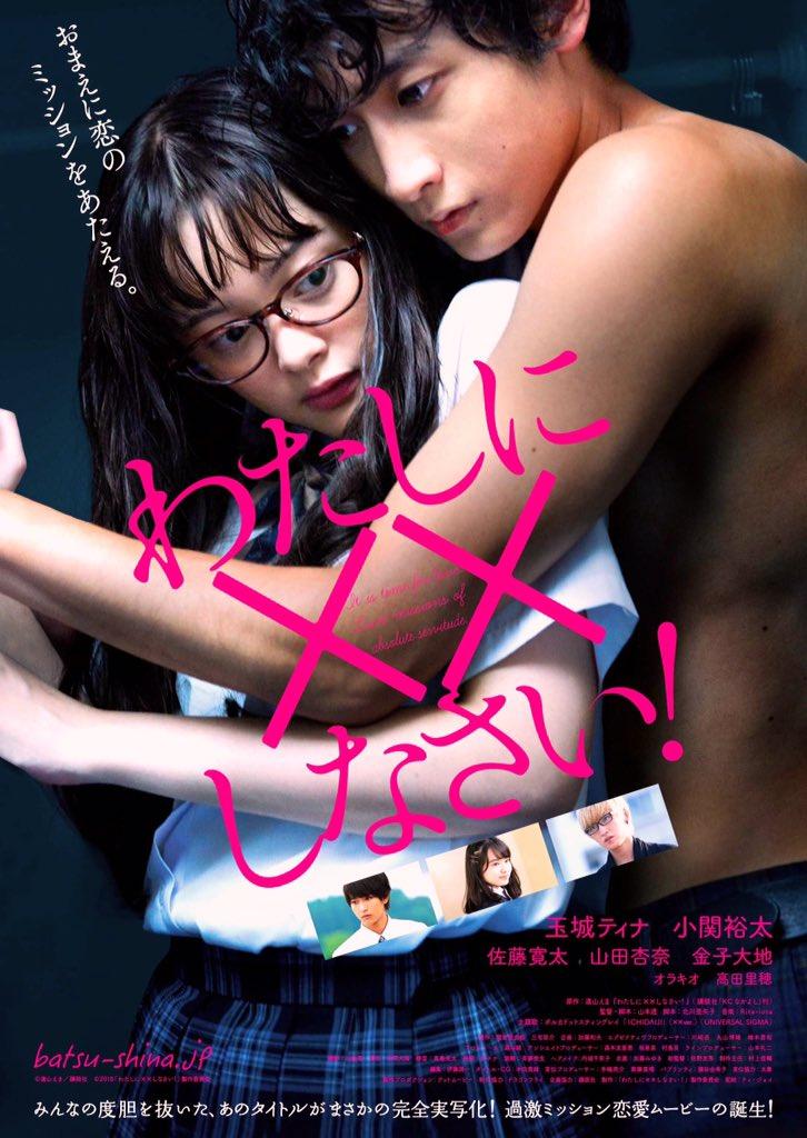 Missions Of Love Japanese Movie Tp Jpg