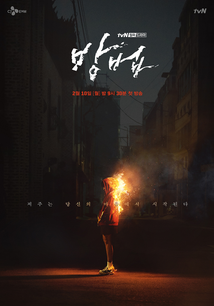 The Cursed (Korean Drama)-TP.jpg